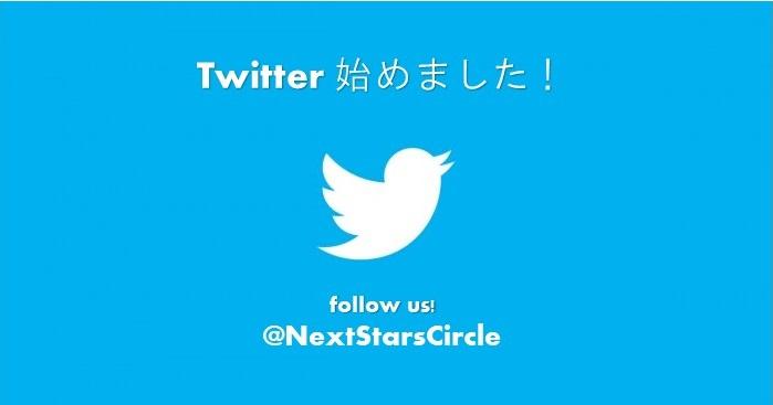 公式twitterがオープン!