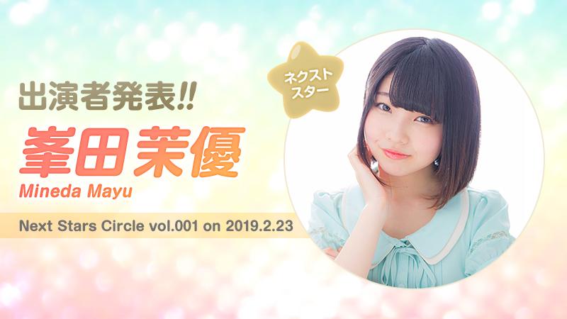 vol.001出演のネクストスターを発表!