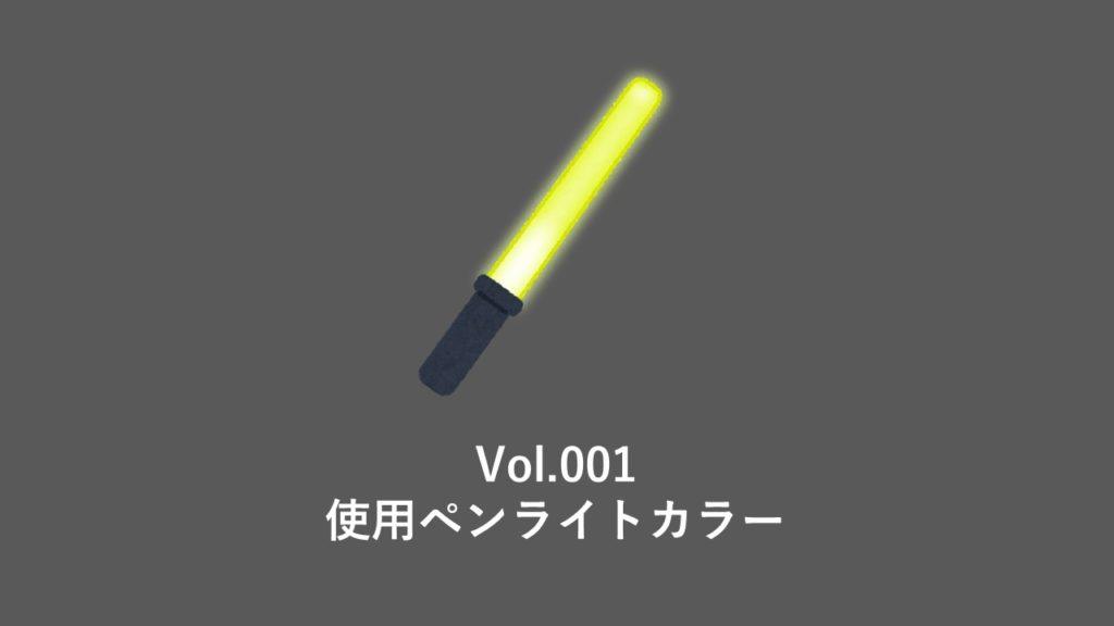 vol.001使用ペンライトカラーはこちら!