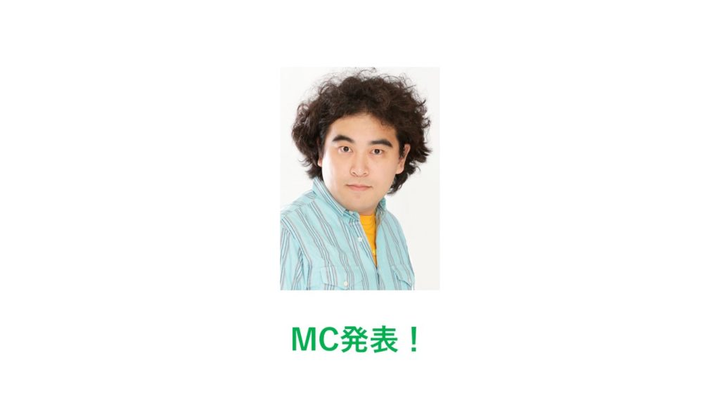 MCを発表!