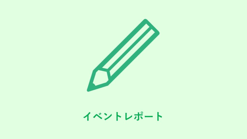 ネクスタvol.001イベントレポート【福岡おたくインフォ】
