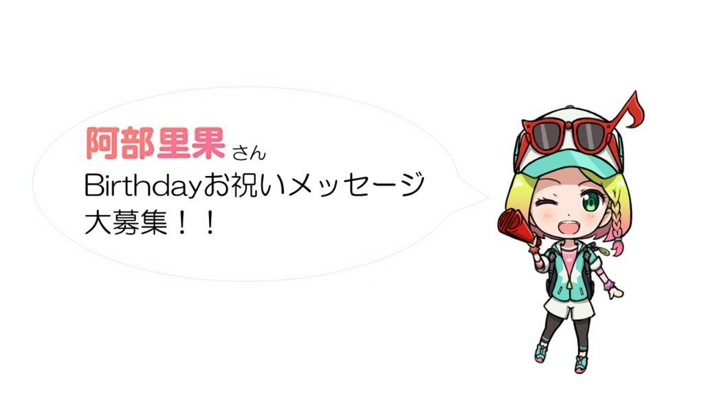 阿部里果さんBirthdayお祝いメッセージ募集!
