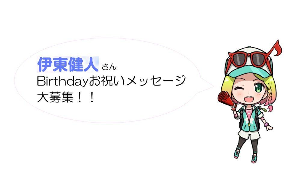 伊東健人さんBirthdayお祝いメッセージ募集!