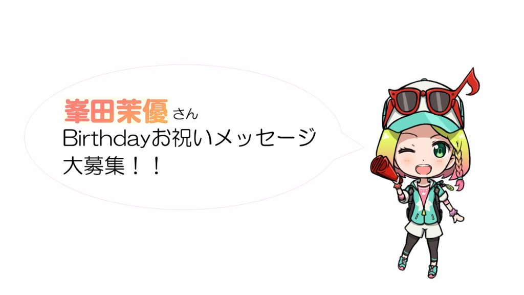峯田茉優さんBirthdayお祝いメッセージ募集!