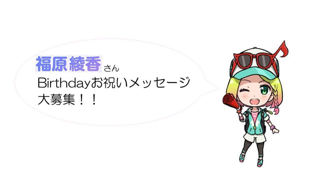 福原綾香さんBirthdayお祝いメッセージ募集!