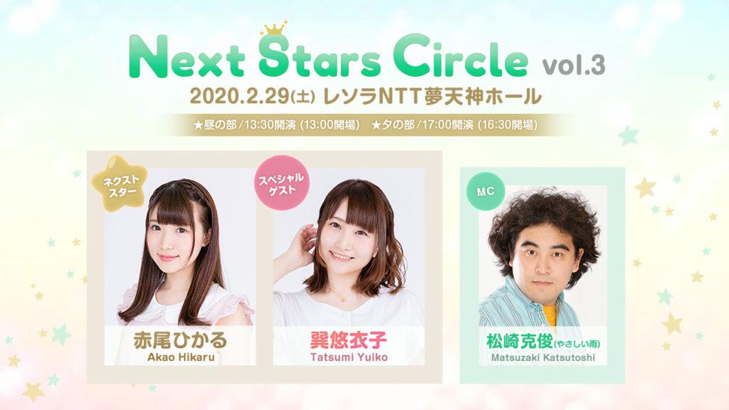 vol.003出演のネクストスター、スペシャルゲストを発表!