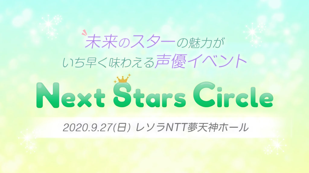 Next Stars Circle vol.4開催決定!