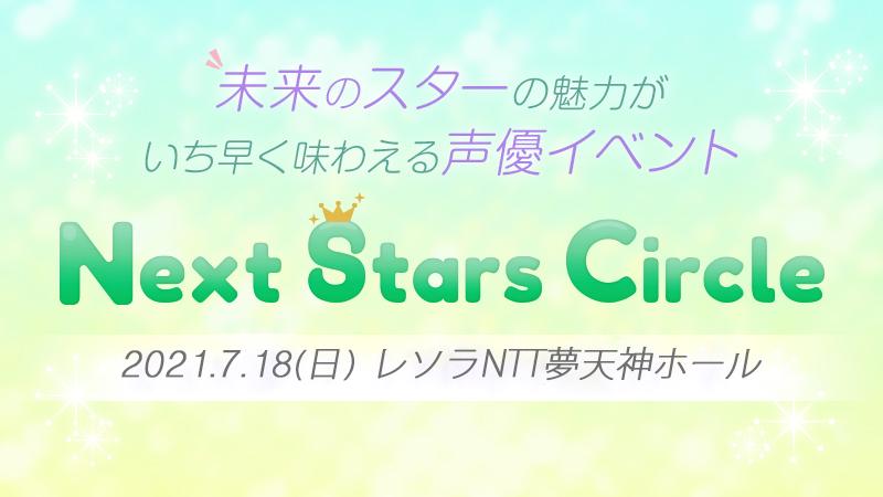 Next Stars Circle vol.5開催決定!
