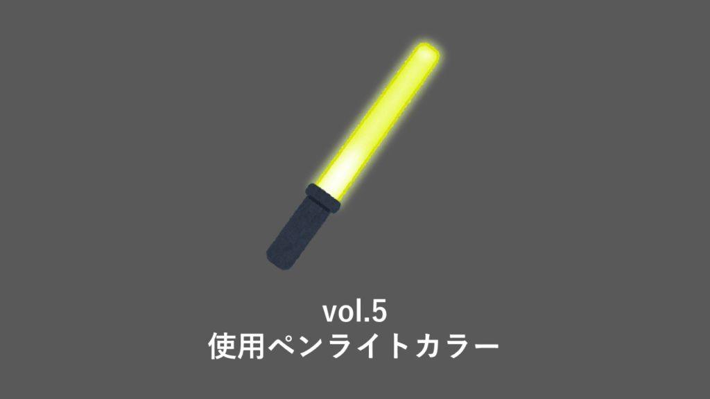 vol.5使用ペンライトカラーはこちら!