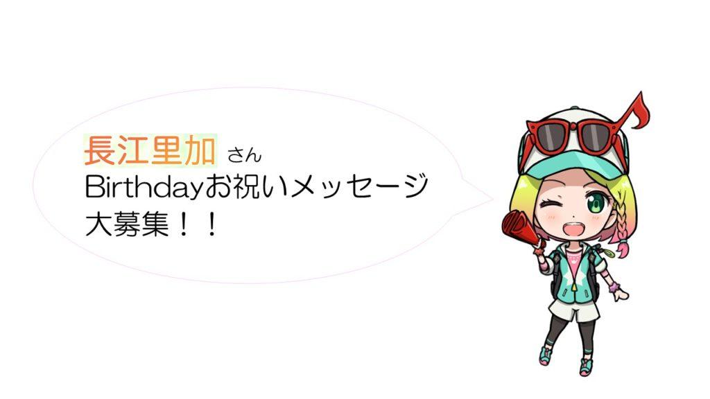 長江里加さんBirthdayお祝いメッセージ募集&イメージアンケート実施!