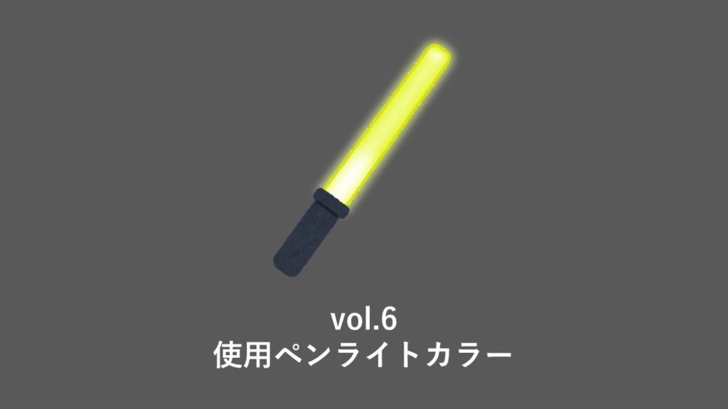 vol.6使用ペンライトカラーはこちら!