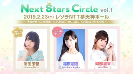 ネクスタvol.001【福岡おたくインフォ】イベントレポート!