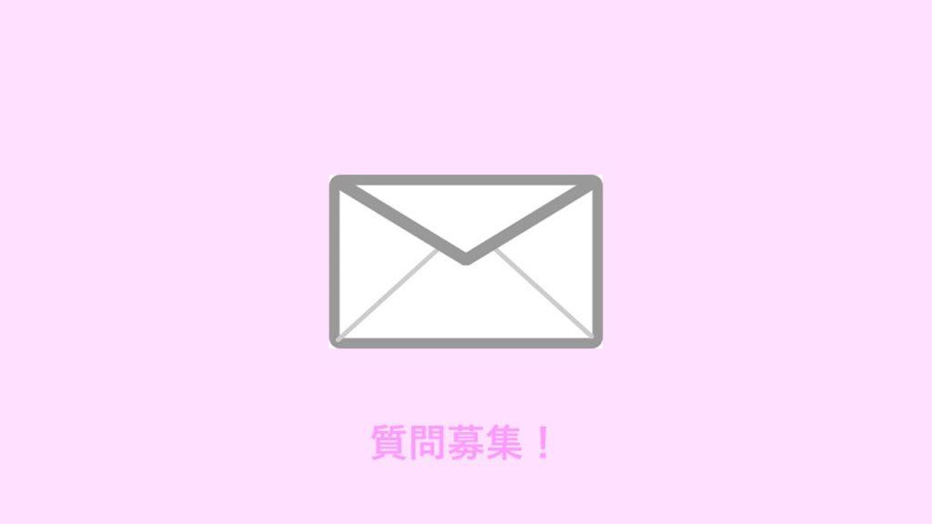 vol.3出演者への質問を募集!