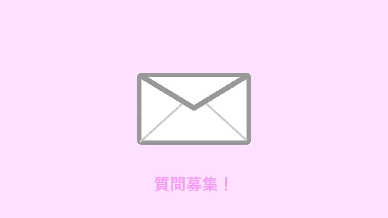 vol.002出演者への質問を募集!