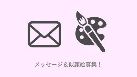 vol.4のお手紙、プレゼント、祝い花についてのお願い