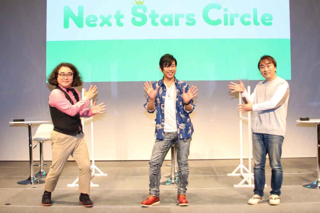 Next Stars Circle vol.4無事終了いたしました!