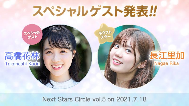 vol.5出演のスペシャルゲストを発表!