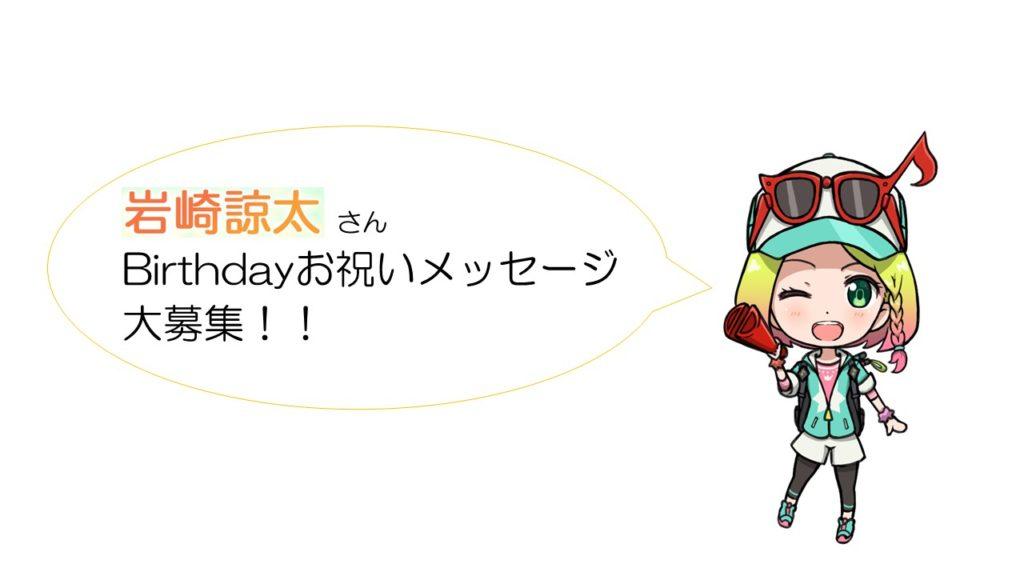 岩崎諒太さんBirthdayお祝いメッセージ募集!