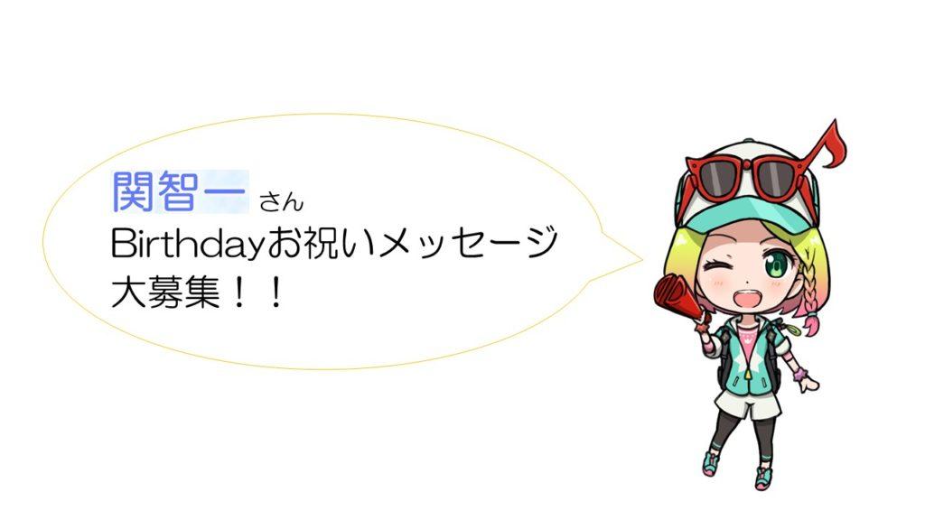 関智一さんBirthdayお祝いメッセージ募集!
