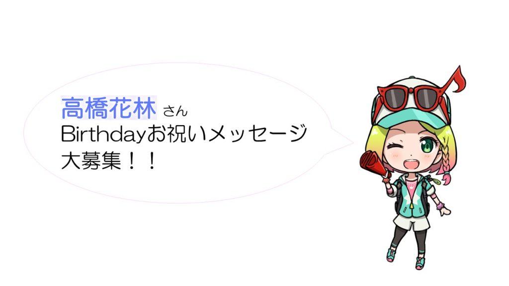 高橋花林さんBirthdayお祝いメッセージ募集!
