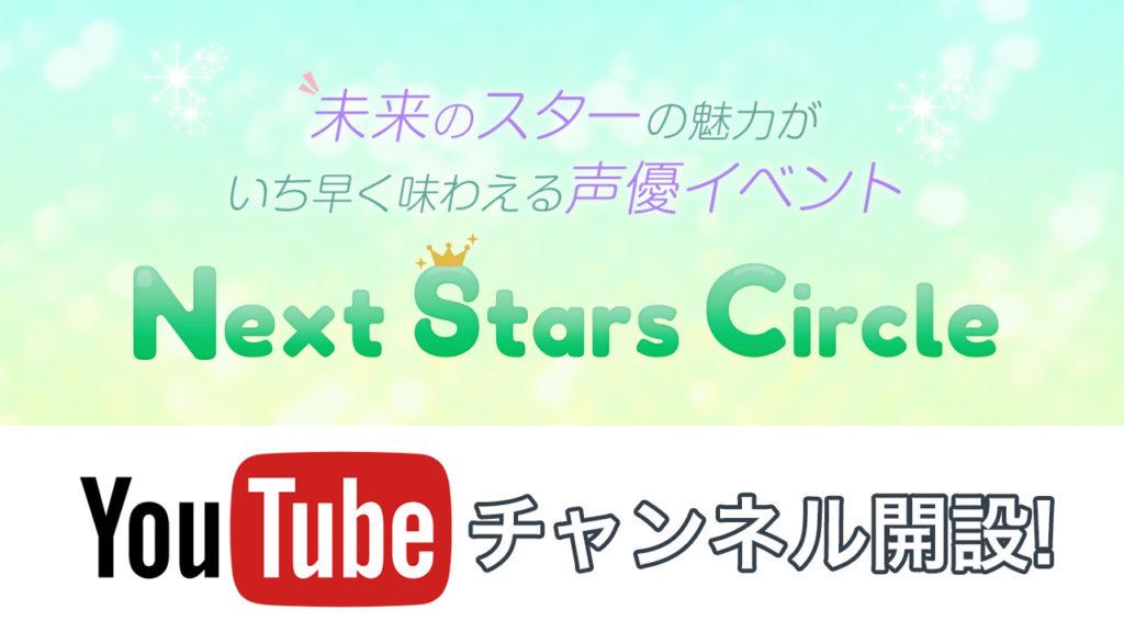 YouTubeチャンネルを開設!